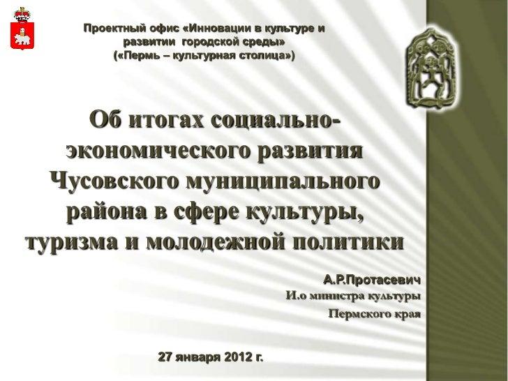 Проектный офис «Инновации в культуре и          развитии городской среды»        («Пермь – культурная столица»)     Об ито...