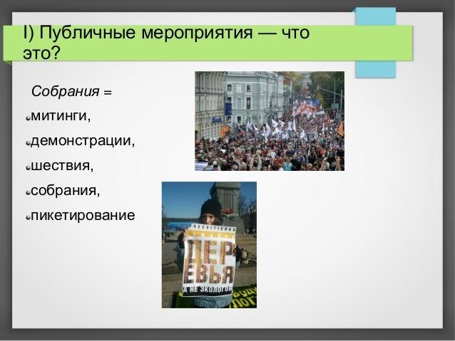 I) Публичные мероприятия — что это? Собрания = митинги, демонстрации, шествия, собрания, пикетирование