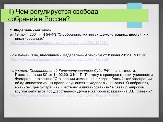 Дмитрий Макаров - Полиция и массовые мероприятия Slide 2
