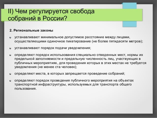 Дмитрий Макаров - Полиция и массовые мероприятия Slide 3