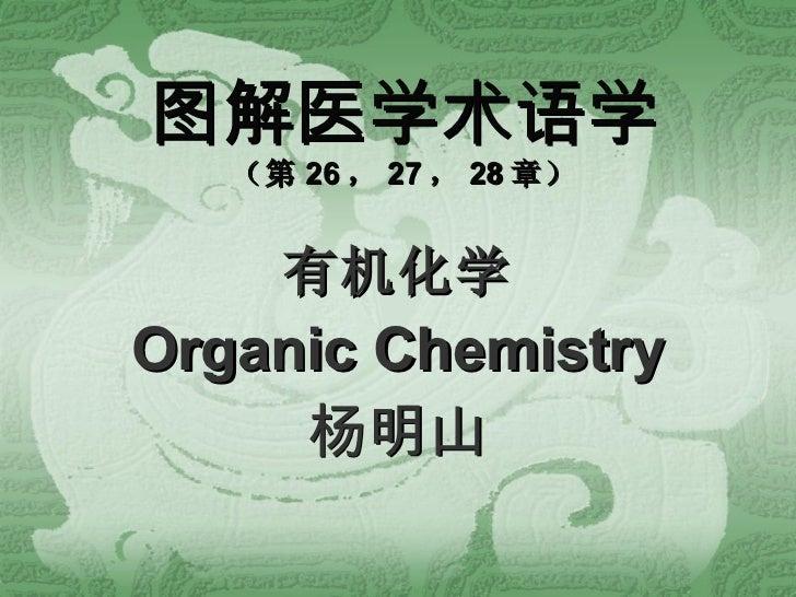 图解医学术语学 (第 26 , 27 , 28 章) 有机化学 Organic Chemistry 杨明山