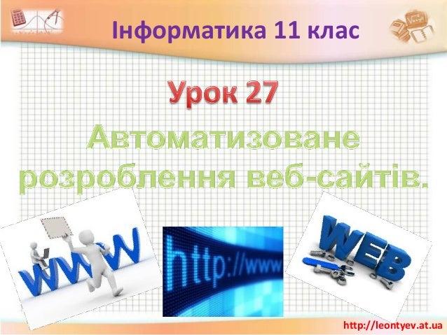 Інформатика 11 клас                 http://leontyev.at.ua