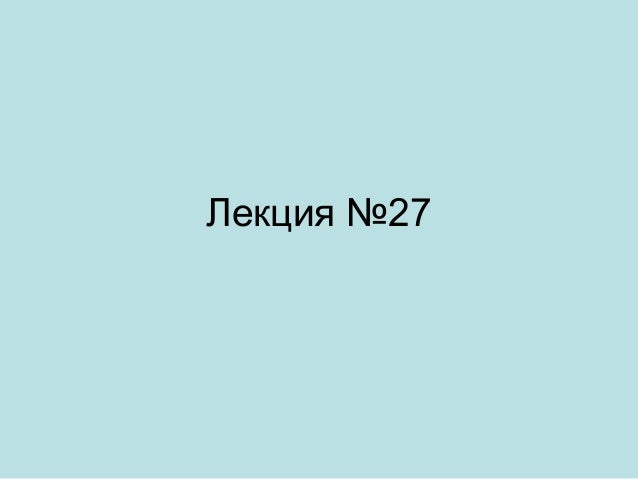 Лекция №27