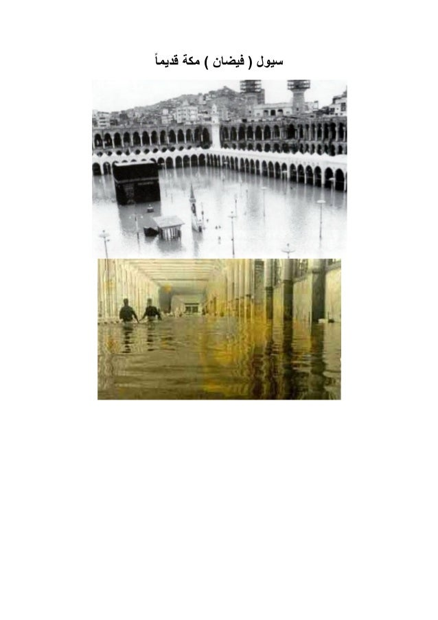 سيول(فيضان)مكةًاقديم