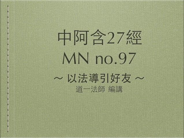 中阿含27經 MN no.97 ~ 以法導引好友 ~ 道⼀一法師 編講