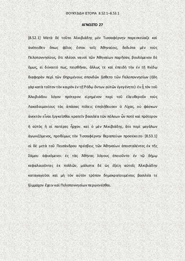 ΘΟΥΚΥΔΙΔΗ ΙΣΤΟΡΙΑ 8.52.1–8.53.1 ΑΓΝΩΣΤΟ 27 [8.52.1] Μετὰ δὲ τοῦτο Ἀλκιβιάδης μὲν Τισσαφέρνην παρεσκεύαζε καὶ ἀνέπειθεν ὅπω...