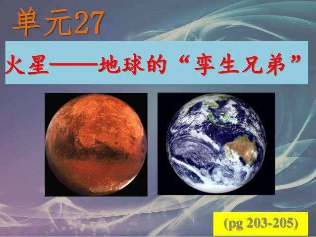 """火星——地球的""""孪生兄弟"""" 单元27 (pg 203-205)"""