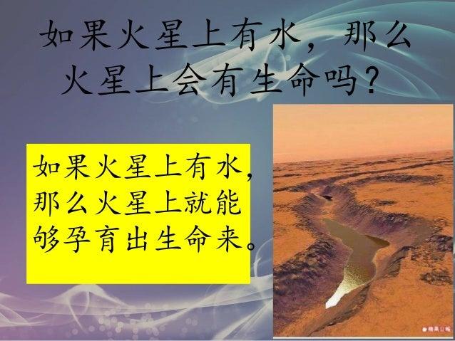 如果火星上有水,那么 火星上会有生命吗? 如果火星上有水, 那么火星上就能 够孕育出生命来。