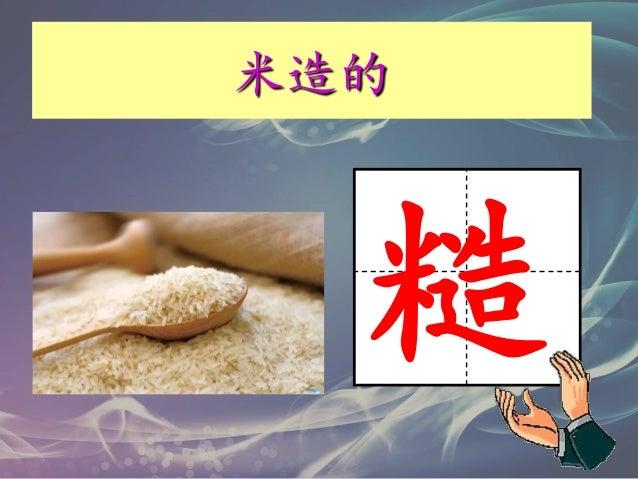 米造的 糙