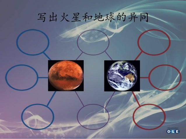 写出火星和地球的异同