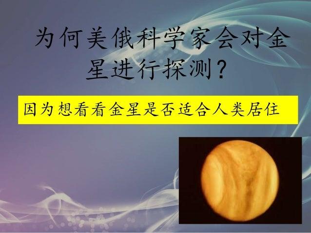为何美俄科学家会对金 星进行探测? 因为想看看金星是否适合人类居住