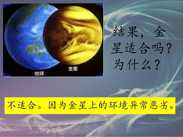结果,金 星适合吗? 为什么? 不适合。因为金星上的环境异常恶劣。