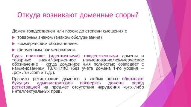 процесс регистрации доменов