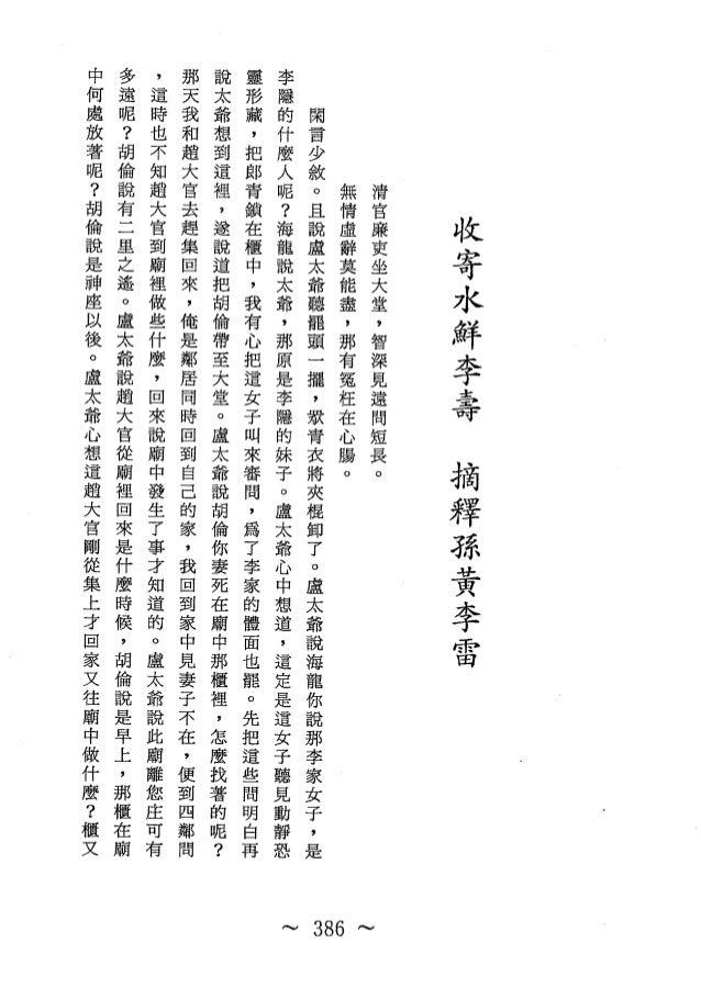 巧奇冤-第27卷