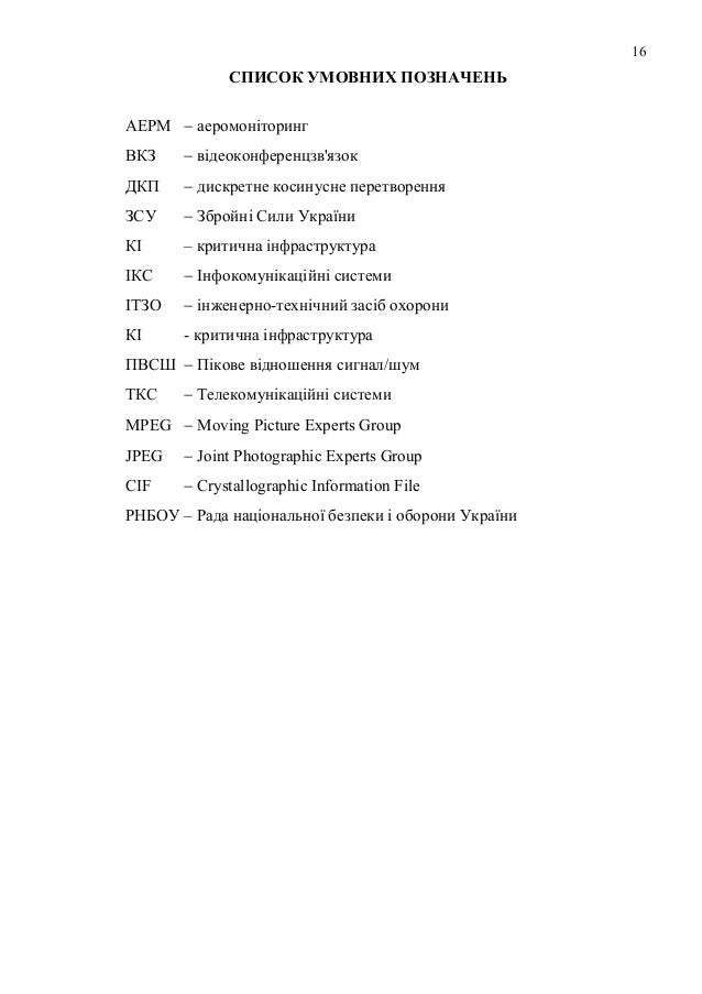 дисер черкаси 27.08.17.doc 6f5a6d06a0773