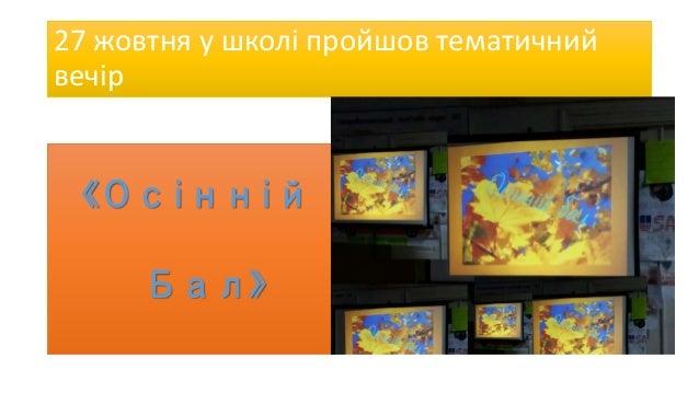 27 жовтня у школі пройшов тематичний вечір «Осінній Бал»