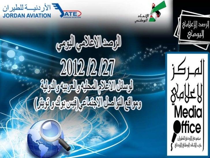 الرصد الاعلامي اليومي 27 2-2012