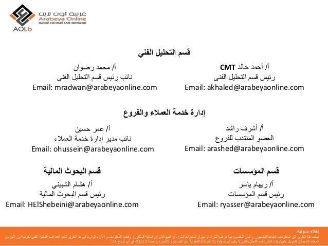 الفني التحليل قسم أ/خالد أحمدCMT الفنى التحليل قسم رئيس Email: akhaled@arabeyaonline.com أ/رضوان ...