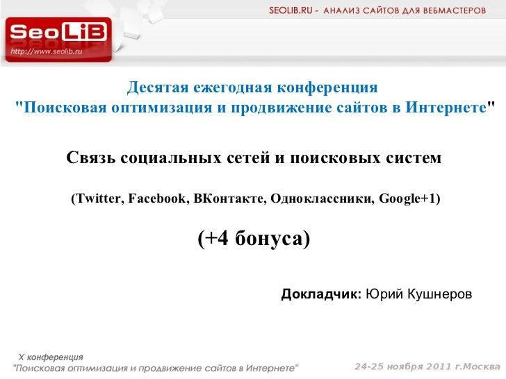 """Десятая ежегодная конференция  """"Поисковая оптимизация и продвижение сайтов в Интернете """" Докладчик:  Юрий Кушнер..."""