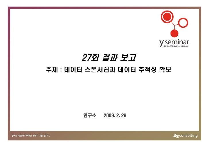 투이컨설팅 제27회 Y세미나 : 설문결과