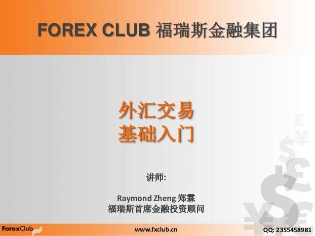 Forex club cn