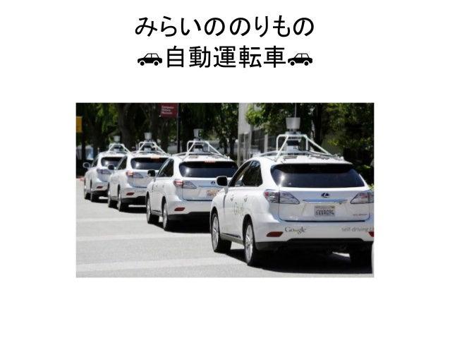 ロボットカー社会 Slide 3