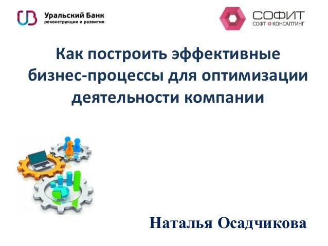 Как построить эффективные бизнес-процессы для оптимизации деятельности компании Наталья Осадчикова