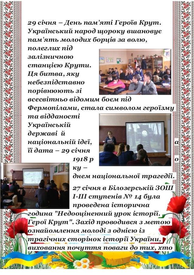 29 січня – День пам'яті Героїв Крут. Український народ щороку вшановує пам'ять молодих борців за волю, полеглих під залізн...