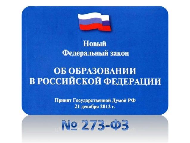 Новый) Закон об образовании в РФ № 273-ФЗ (от 29.12.2012)