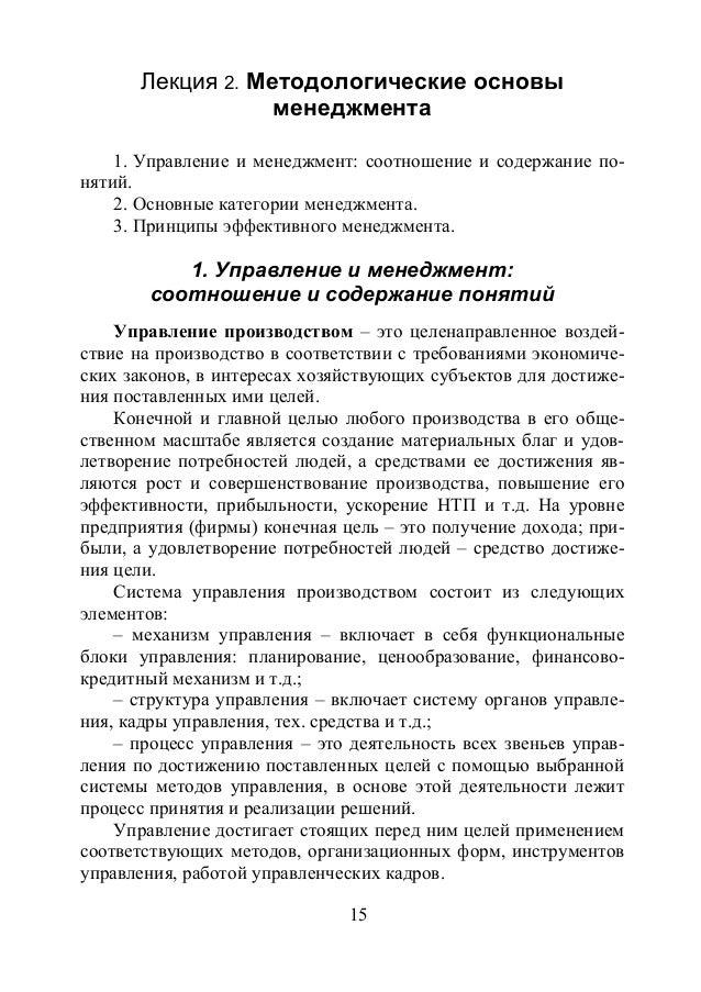 Управление и менеджмент соотношение понятий реферат 7663