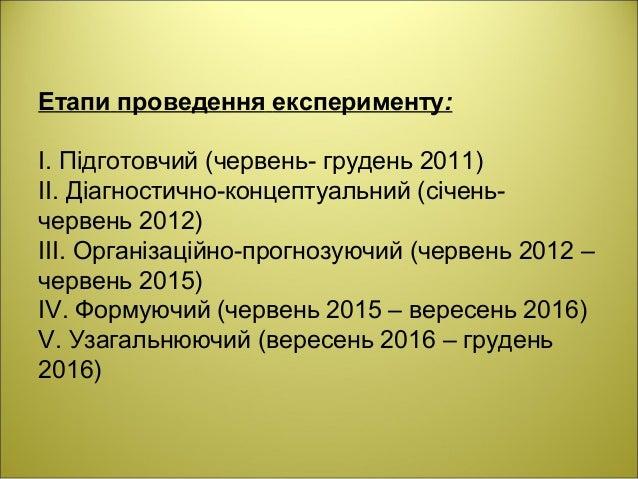Етапи проведення експерименту: І. Підготовчий (червень- грудень 2011) ІІ. Діагностично-концептуальний (січень- червень 201...