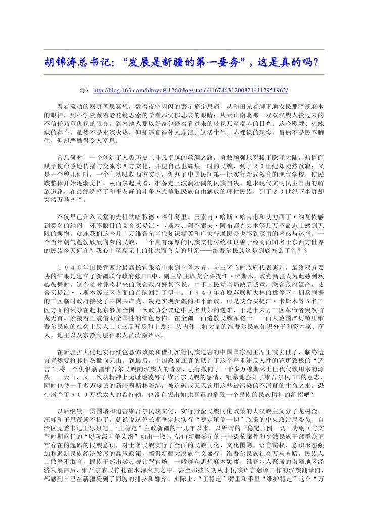 """胡锦涛总书记:""""发展是新疆的第一要务"""" 这是真的吗?                    ,       源:http://blog.163.com/hltnyz@126/blog/static/11678631200821411295196..."""
