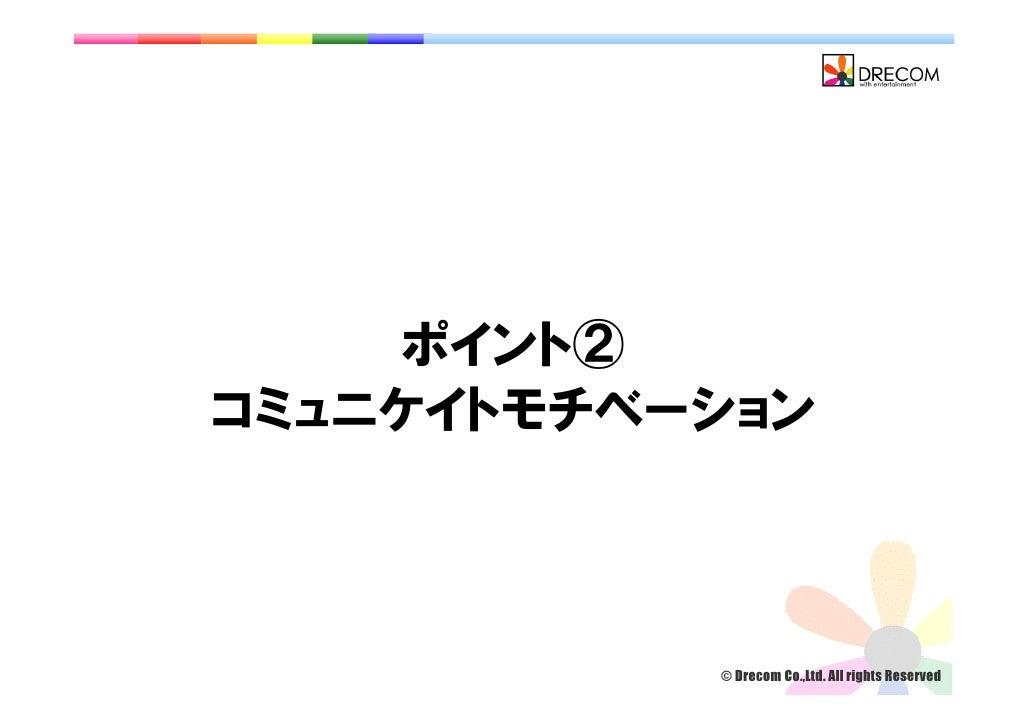 ポイント② コミュニケイトモチベーション               © Drecom Co.,Ltd. All rights Reserved