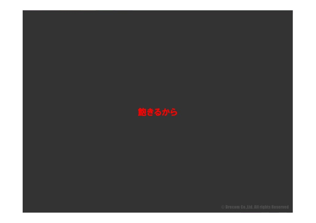 飽きるから             © Drecom Co.,Ltd. All rights Reserved
