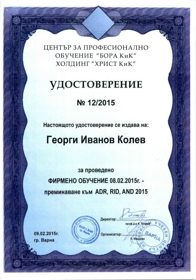 Udostoverenie ADR 2013_2015