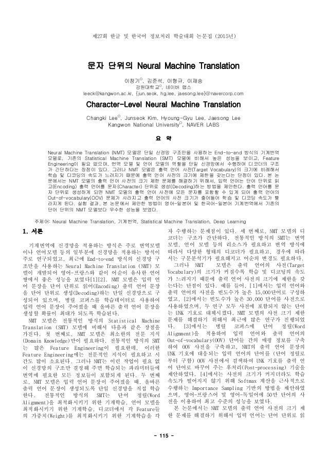 제 회 한글 및 한국어 정보처리 학술대회 논문집 년27 (2015 ) 서론1. 기계번역에 신경망을 적용하는 방식은 주로 번역모델 이나 언어모델 등의 일부분에 신경망을 적용하는 방식이 주로 연구되었고 최근에 방식의 신경망...