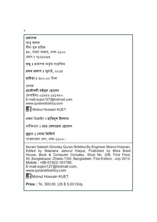 Nurani Namaz Shikha Pdf