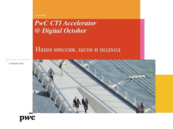 Consulting                  PwC CTI Accelerator                  @ Digital October                  Наша миссия, цели и по...
