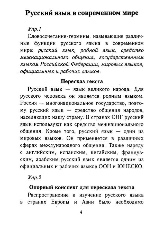 Uchim.org trostencova-8-klass