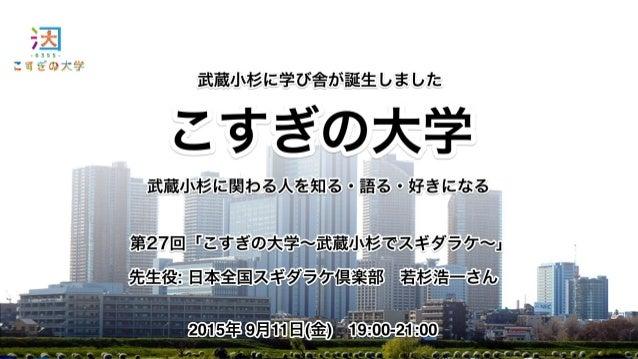 Copyright 2014-2015 KOSUGI no UNIVERSITY