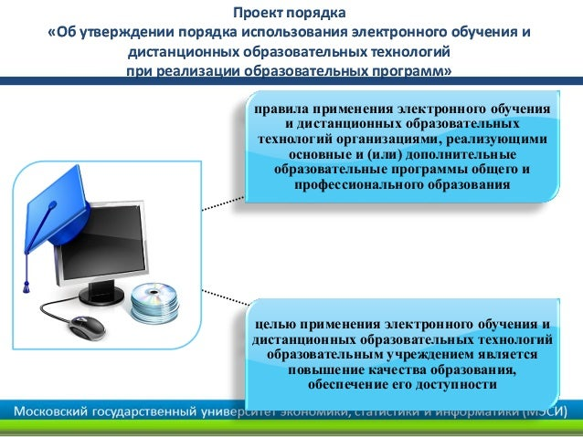 Проект порядка«Об утверждении порядка использования электронного обучения и          дистанционных образовательных техноло...