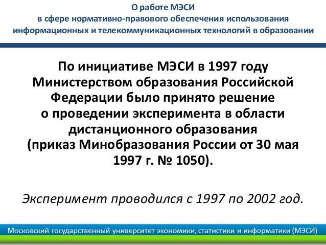 О работе МЭСИ     в сфере нормативно-правового обеспечения использованияинформационных и телекоммуникационных технологий в...