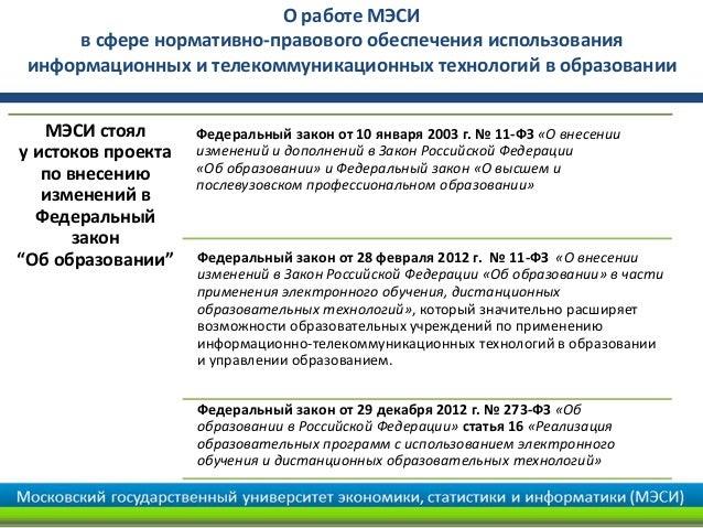 О работе МЭСИ      в сфере нормативно-правового обеспечения использования информационных и телекоммуникационных технологий...