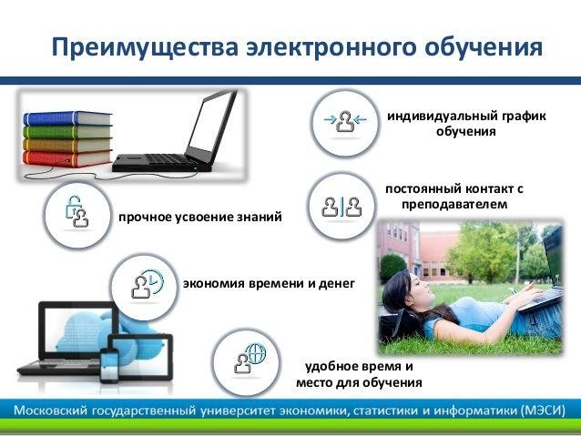 Преимущества электронного обучения                                          индивидуальный график                         ...