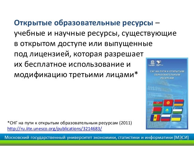 Открытые образовательные ресурсы –  учебные и научные ресурсы, существующие  в открытом доступе или выпущенные  под лиценз...