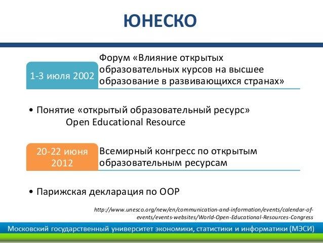 ЮНЕСКО              Форум «Влияние открытых              образовательных курсов на высшее1-3 июля 2002 образование в разви...