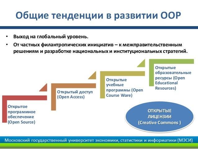 Общие тенденции в развитии ООР• Выход на глобальный уровень.• От частных филантропических инициатив – к межправительственн...