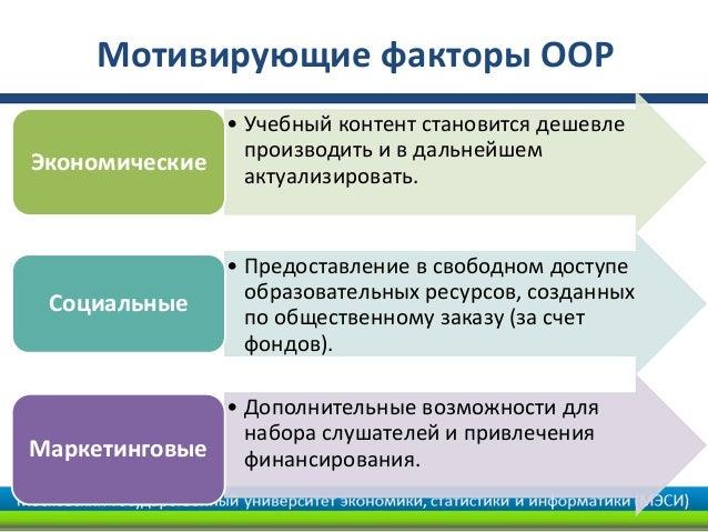 Мотивирующие факторы ООР              • Учебный контент становится дешевле                производить и в дальнейшемЭконом...
