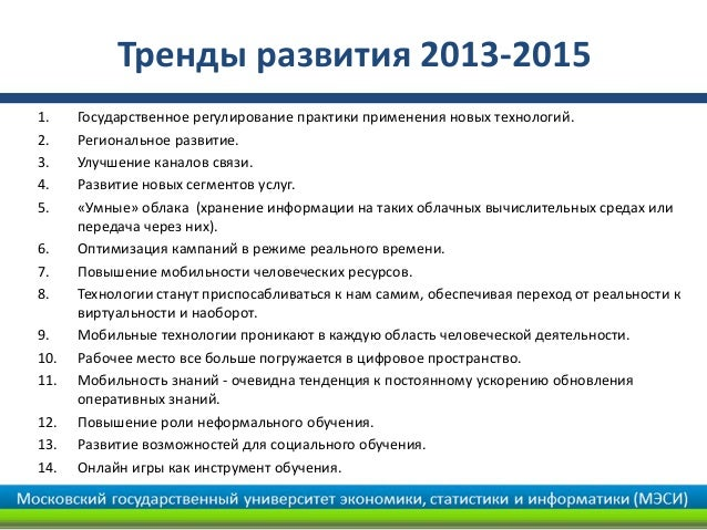 Тренды развития 2013-20151.    Государственное регулирование практики применения новых технологий.2.    Региональное разви...