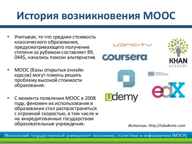 История возникновения MOOC• Учитывая, то что средняя стоимость  классического образования,  предусматривающего получение  ...